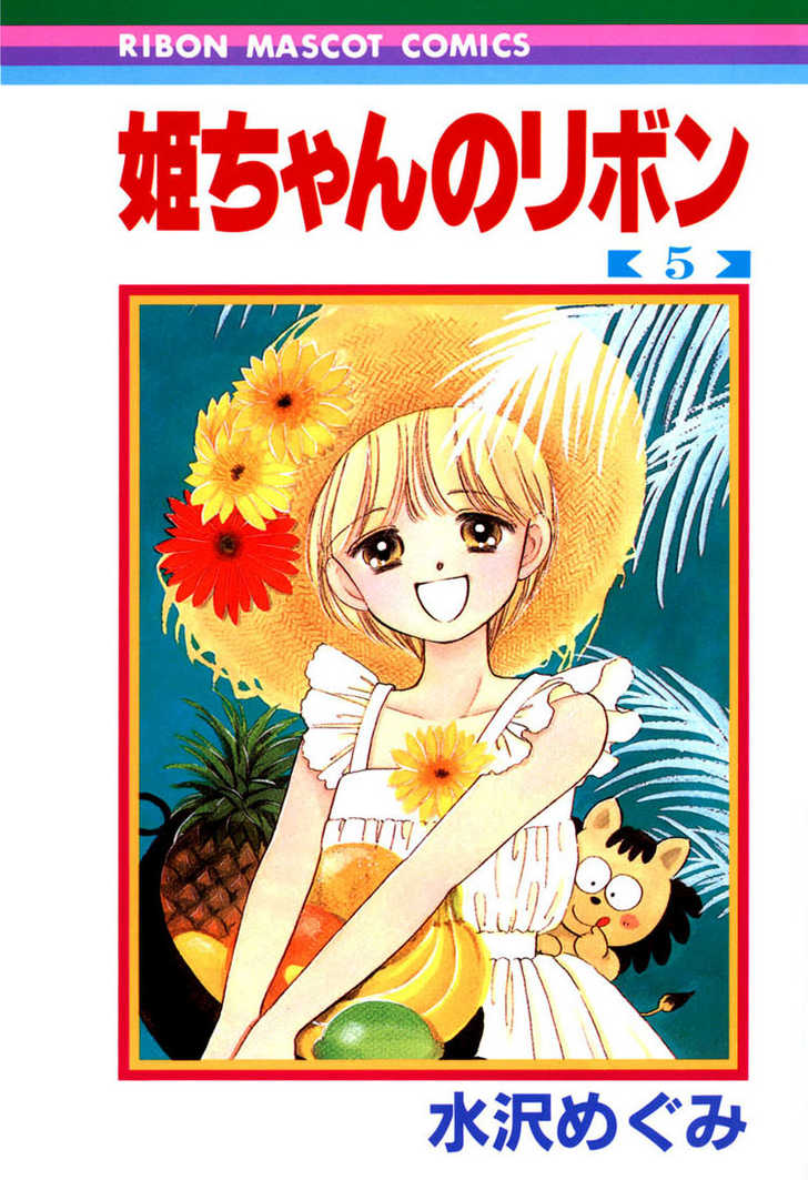 Hime-chan no Ribbon 18 Page 1
