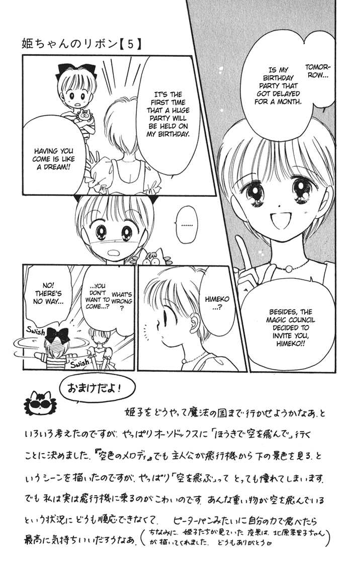 Hime-chan no Ribbon 21 Page 1