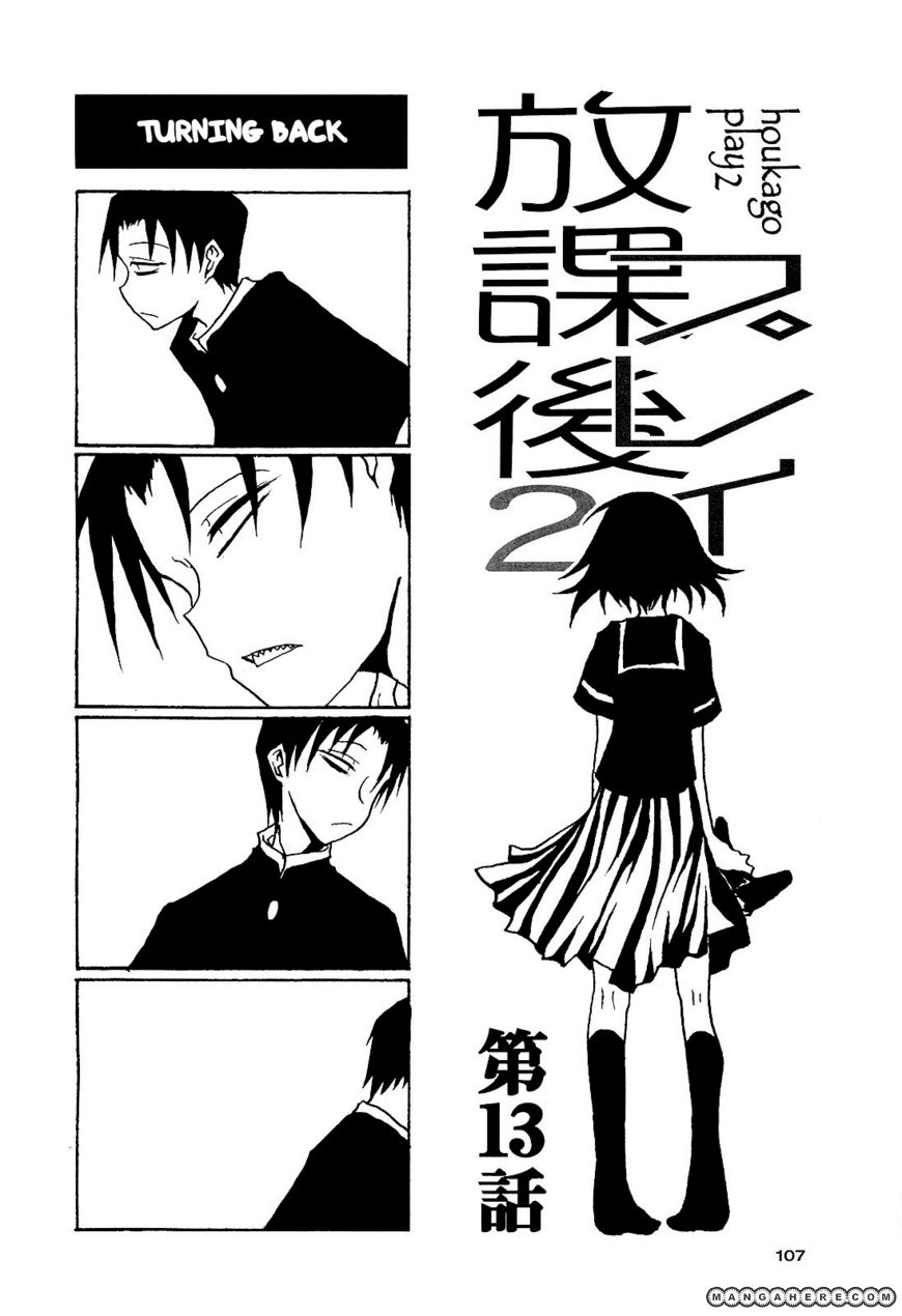 Houkago Play 29 Page 1