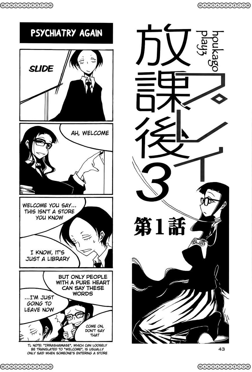 Houkago Play 36 Page 1