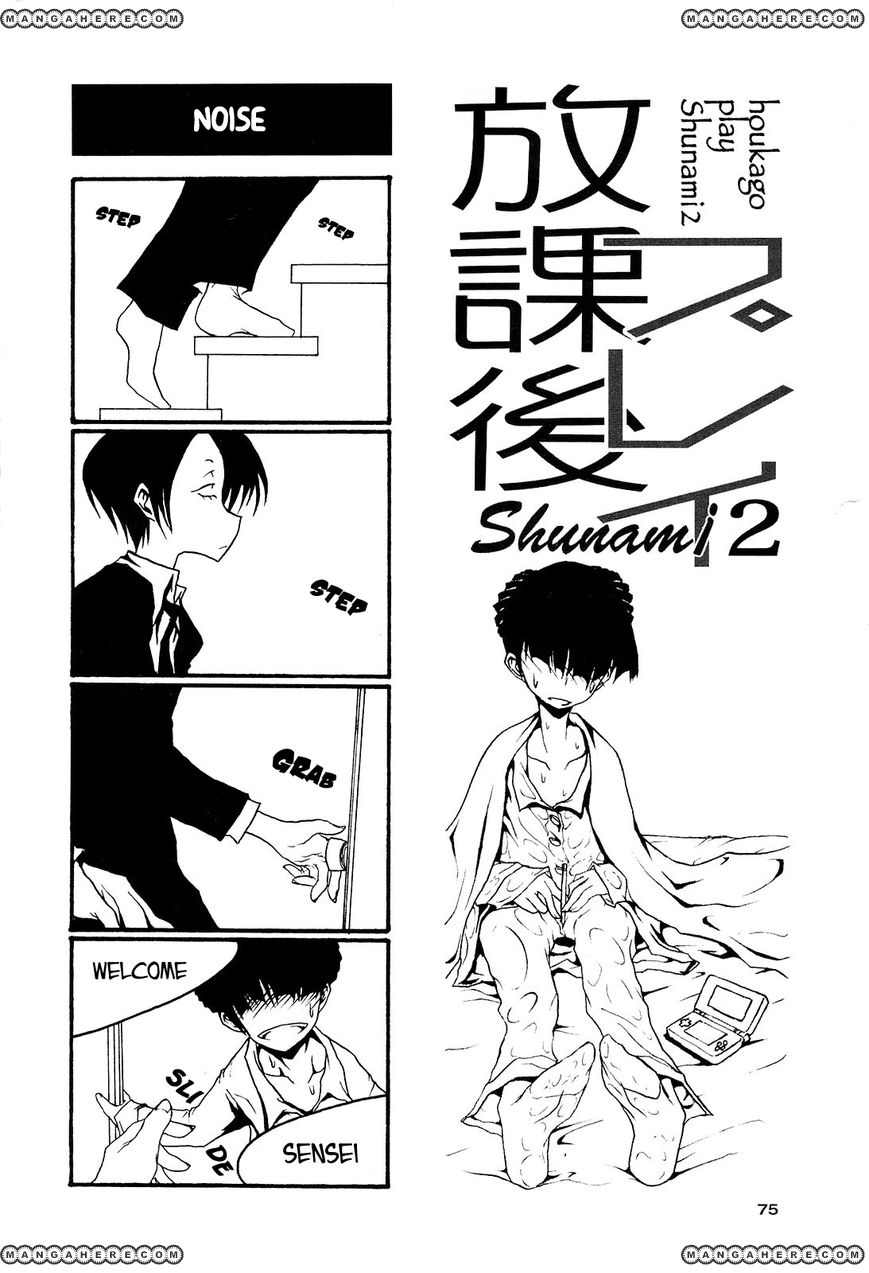 Houkago Play 40 Page 1