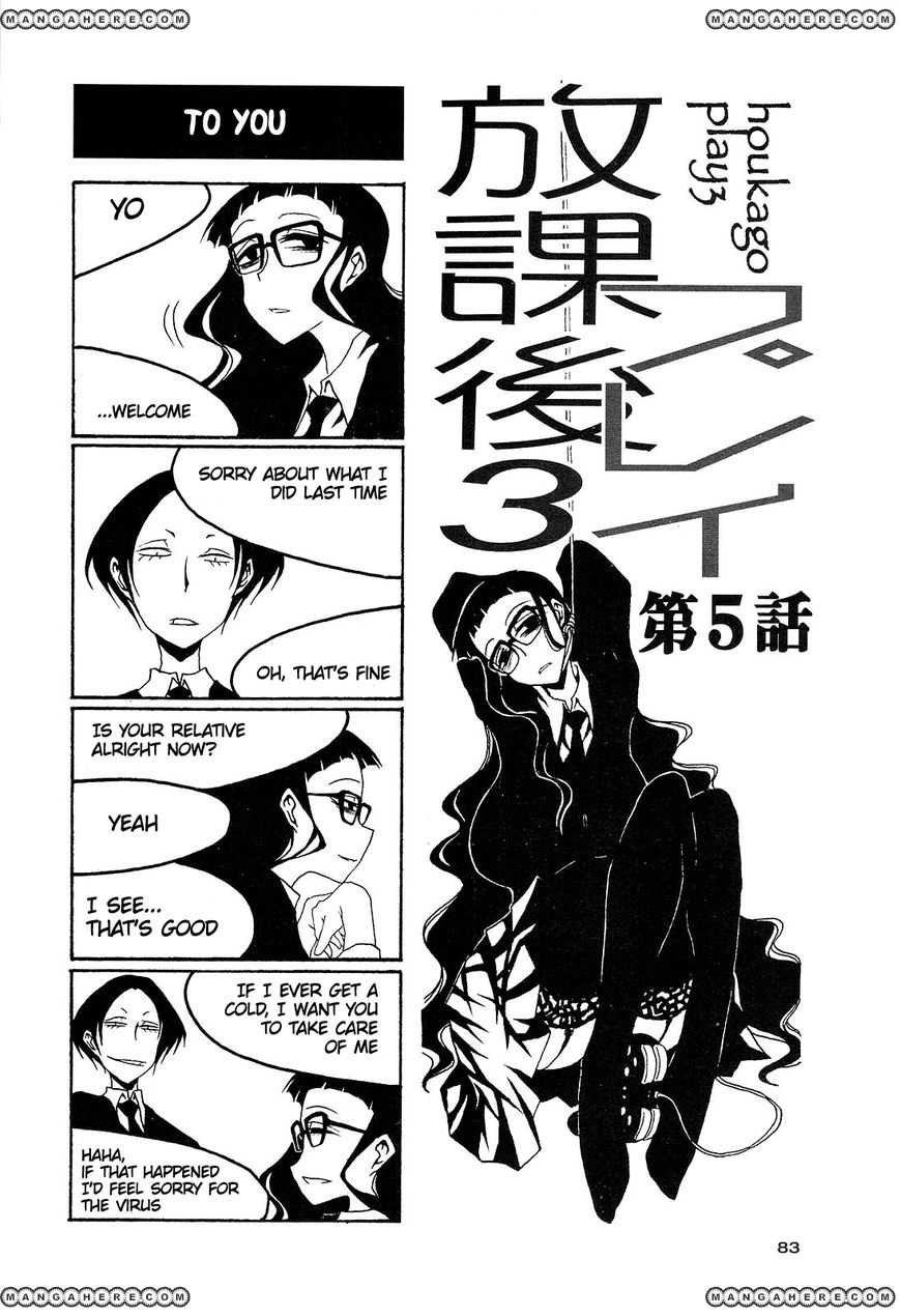Houkago Play 41 Page 1