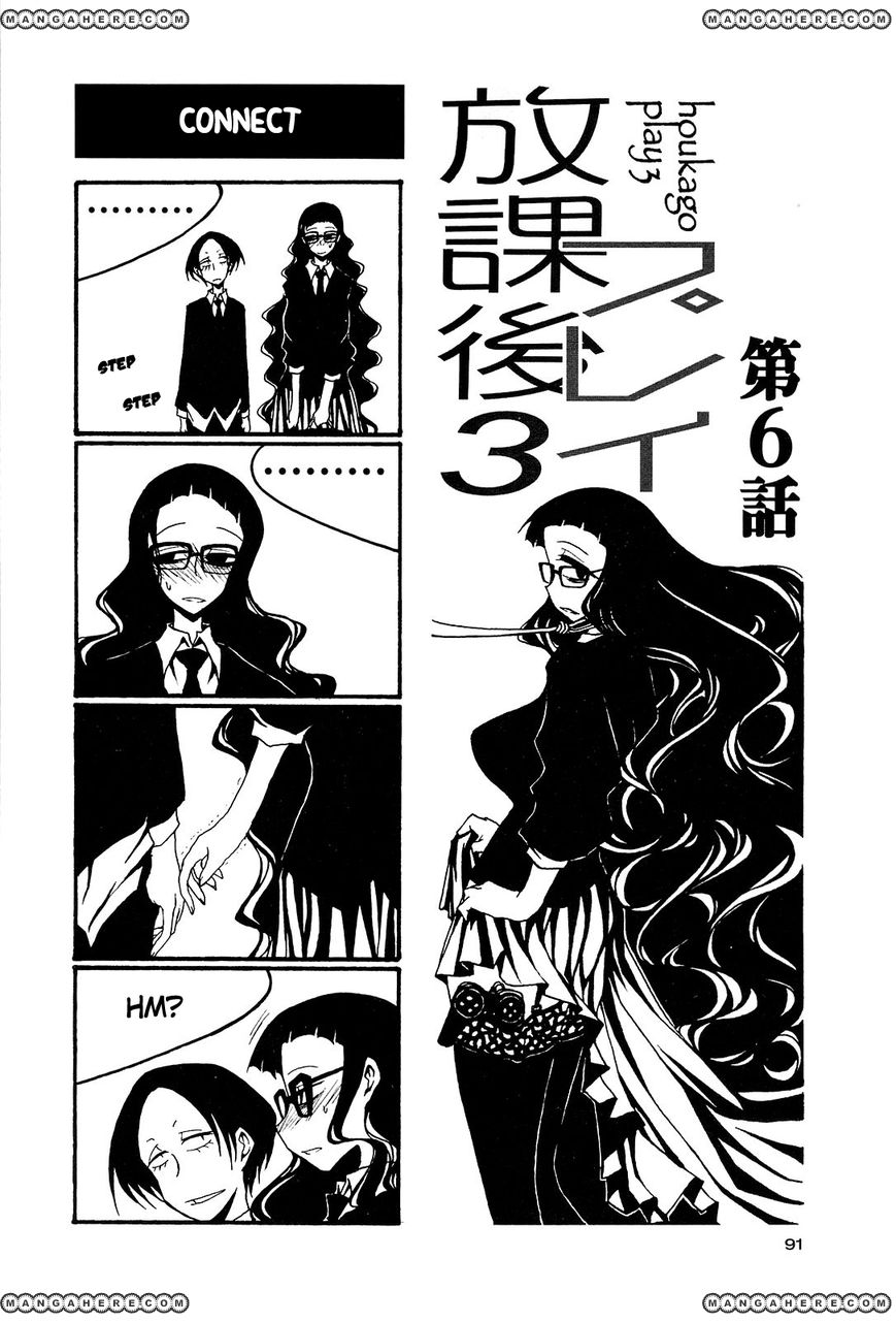 Houkago Play 42 Page 1