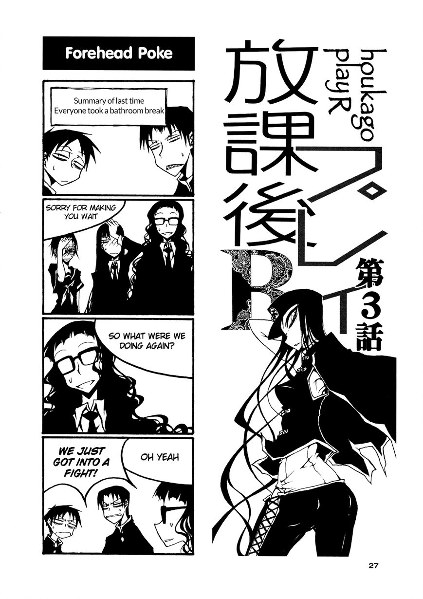 Houkago Play 48 Page 1