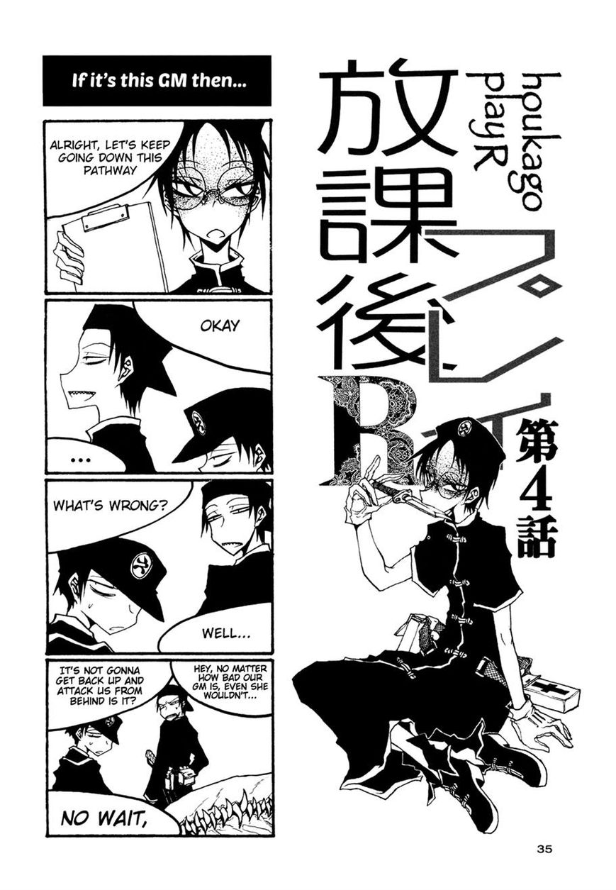 Houkago Play 49 Page 1