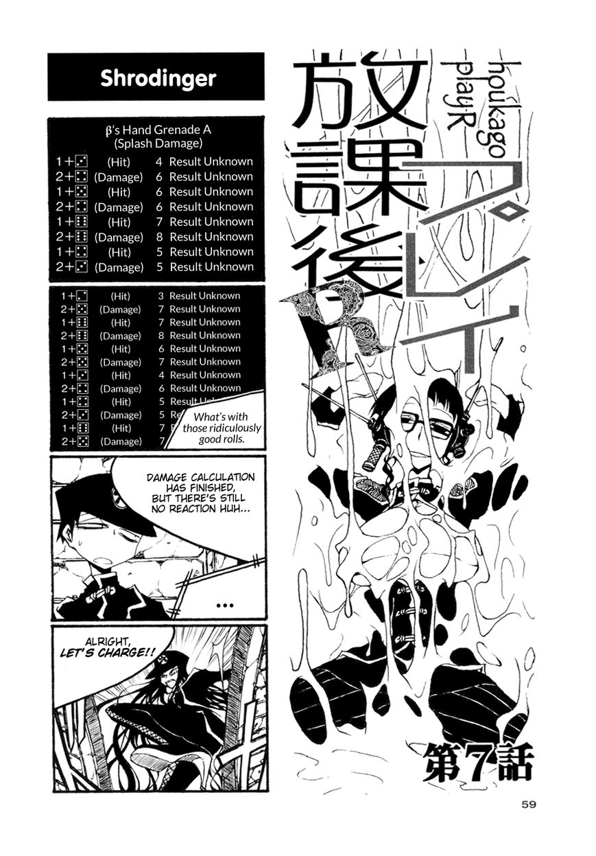 Houkago Play 52 Page 1