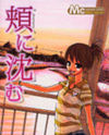 Hoho ni Shizumu