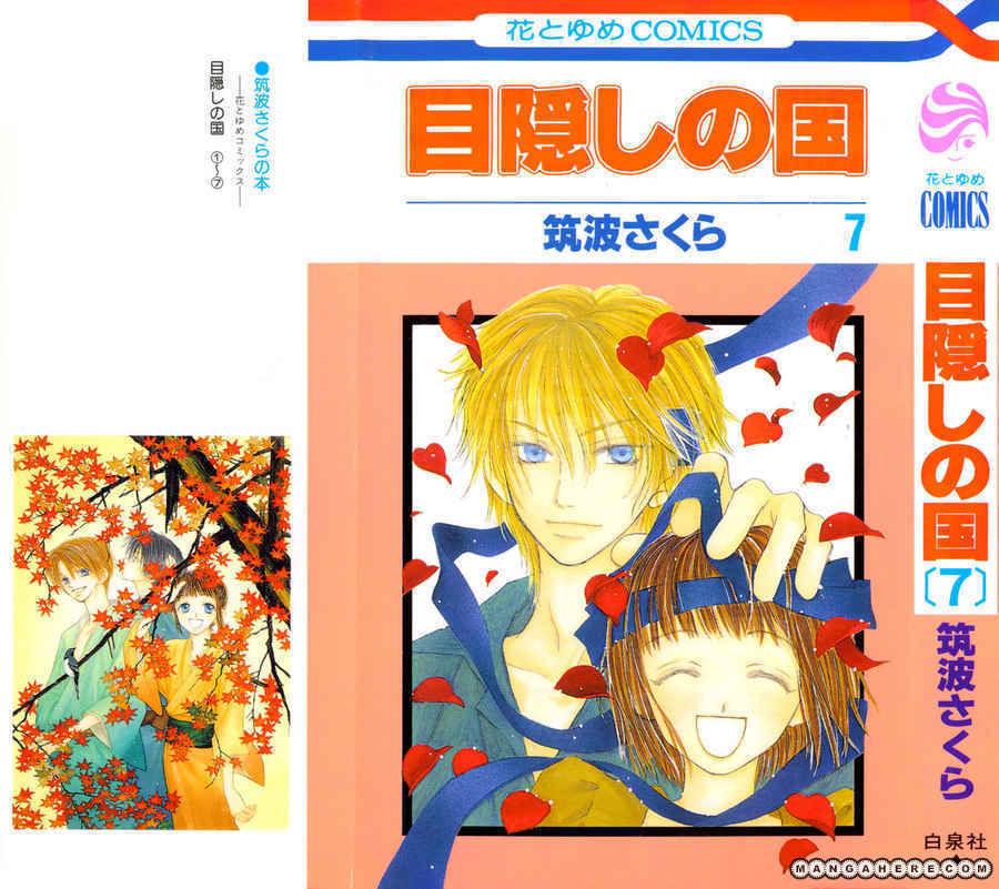 Mekakushi No Kuni 26 Page 1