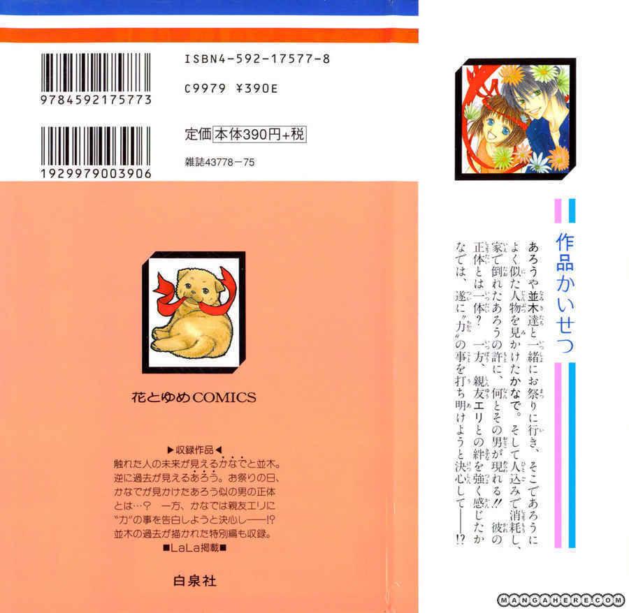 Mekakushi No Kuni 26 Page 2