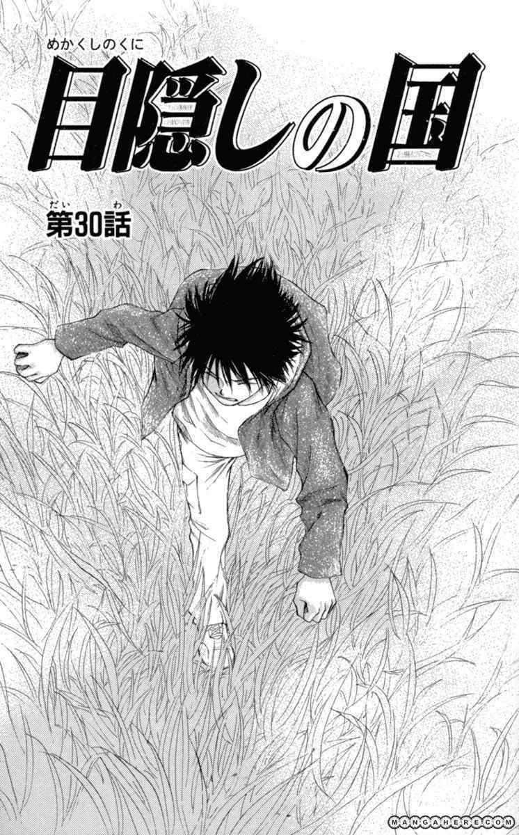Mekakushi No Kuni 30 Page 2