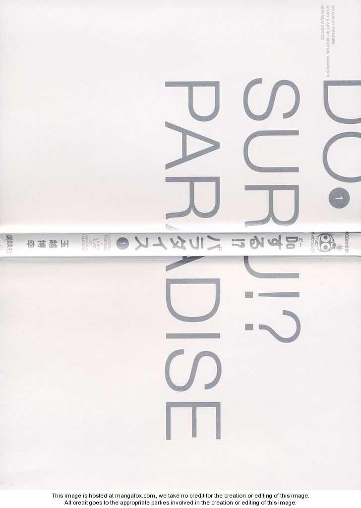 Do Suru!? Paradise 0 Page 3