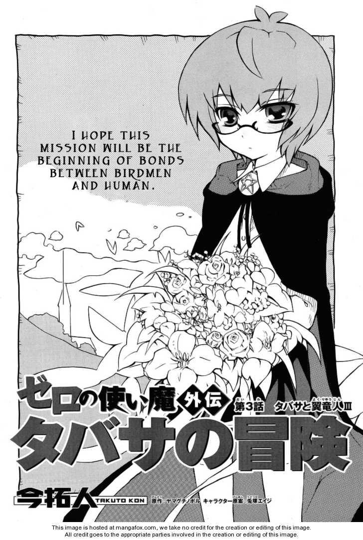 Zero no Tsukaima Gaiden: Tabasa no Bouken 3 Page 2