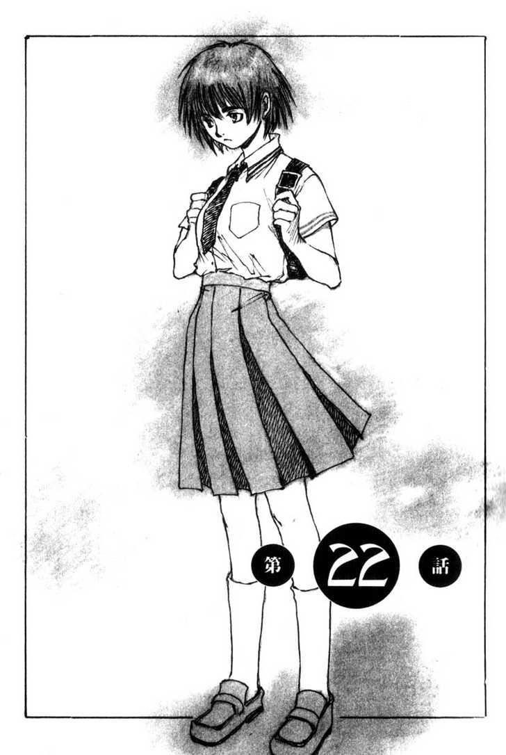 Hitsuji no Uta 22 Page 1