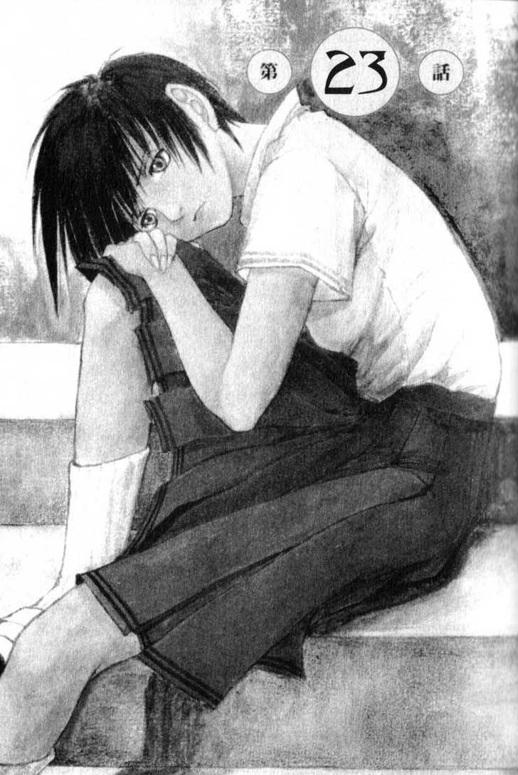 Hitsuji no Uta 23 Page 1