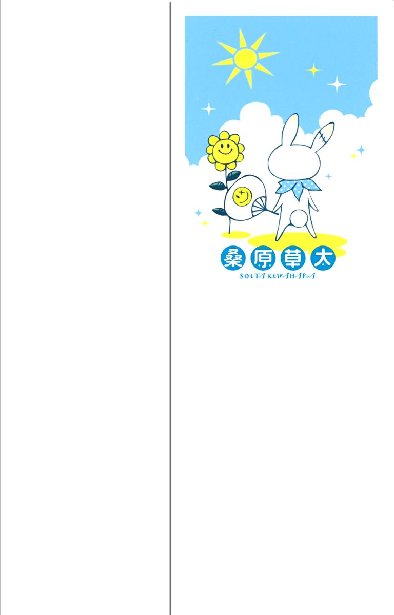 Kurenai Ouji 9 Page 2