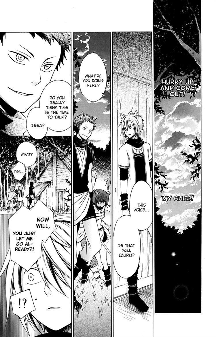 Kurenai Ouji 19 Page 2