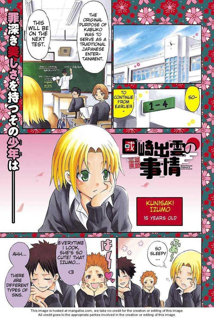 Kunisaki Izumo no Jijou 1 Page 1