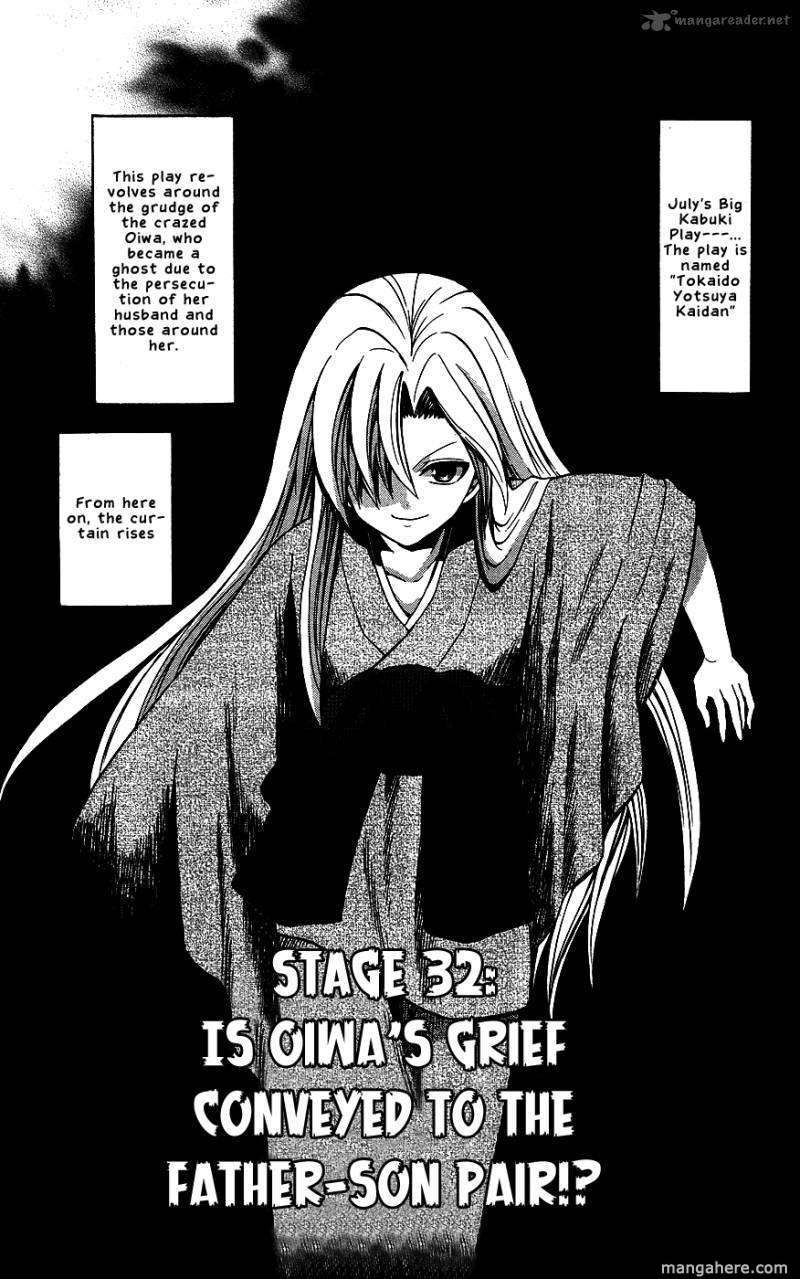 Kunisaki Izumo no Jijou 32 Page 2