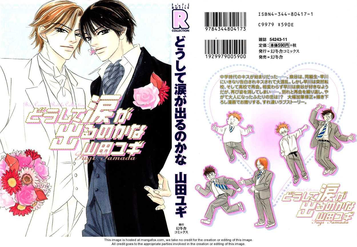 Doushite Namida ga Derunokana 3 Page 2