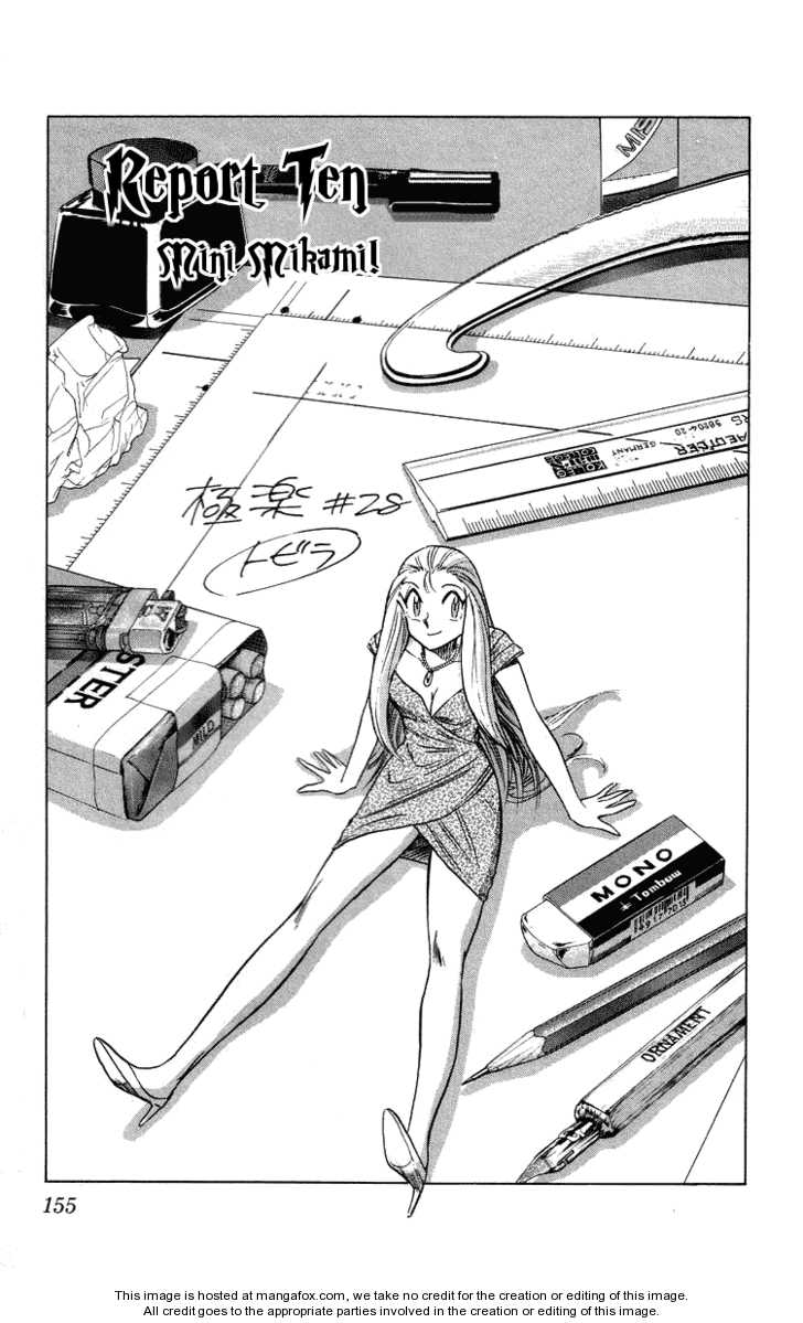 Ghost Sweeper Mikami 10 Page 1