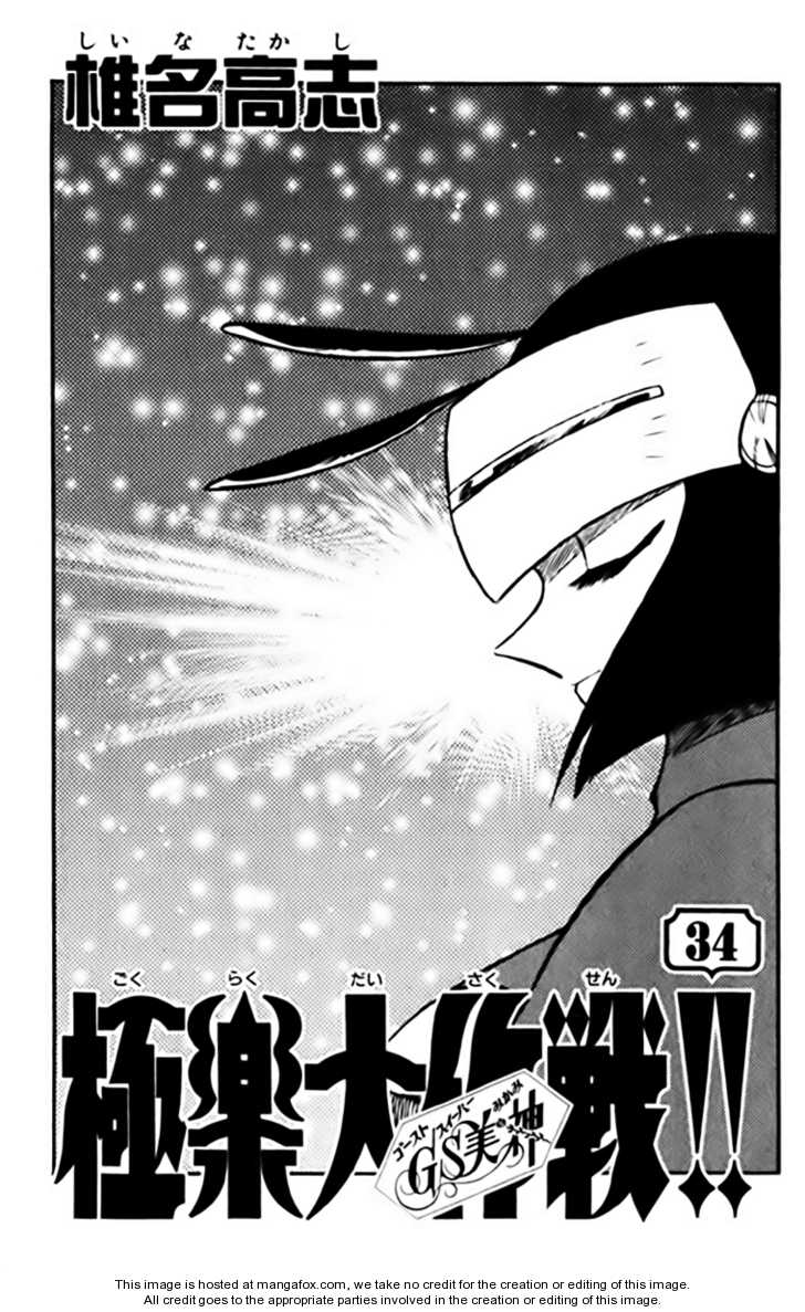 Ghost Sweeper Mikami 1 Page 2