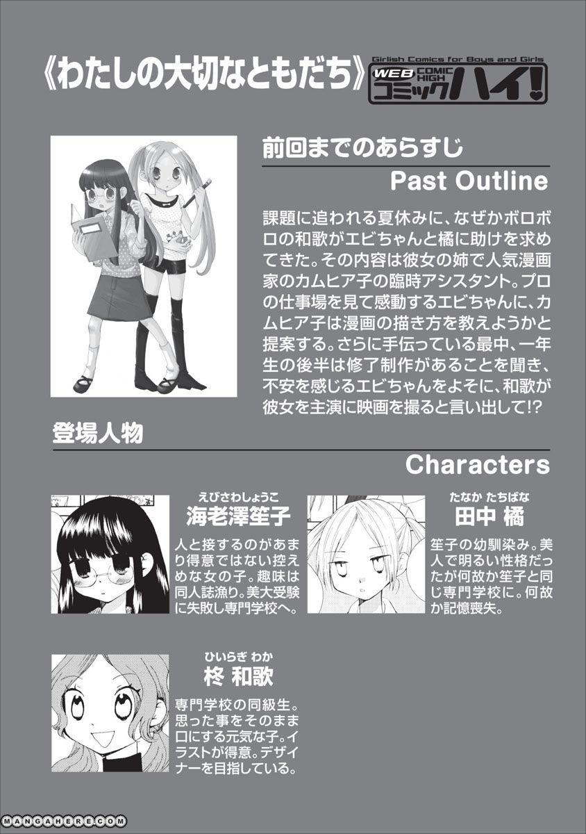 Watashi no Taisetsu na Tomodachi 14 Page 1
