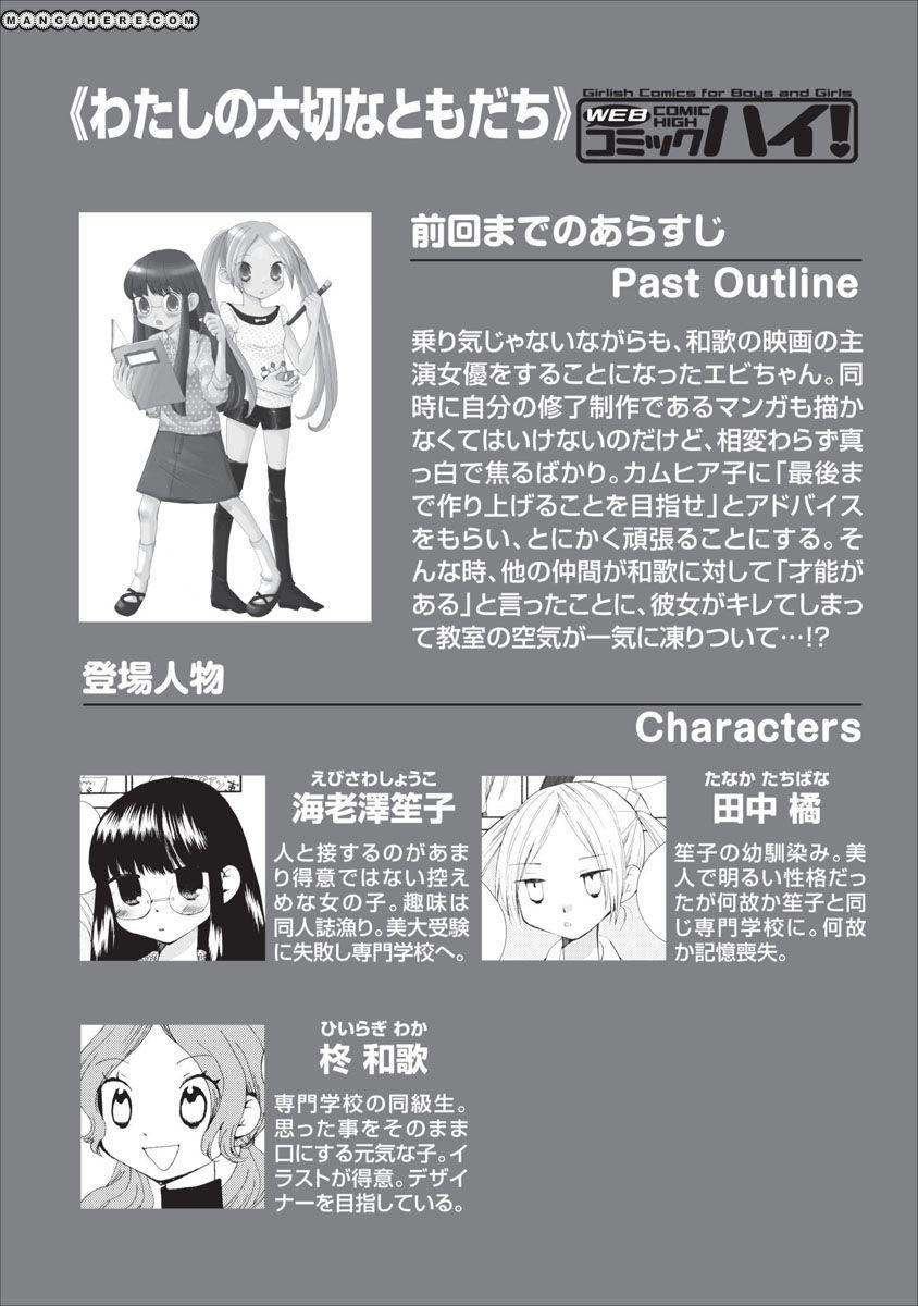 Watashi no Taisetsu na Tomodachi 15 Page 1