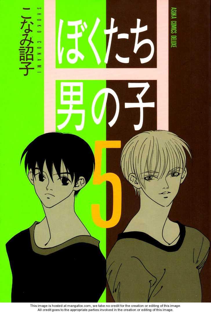 Bokutachi Otokonoko 17 Page 1