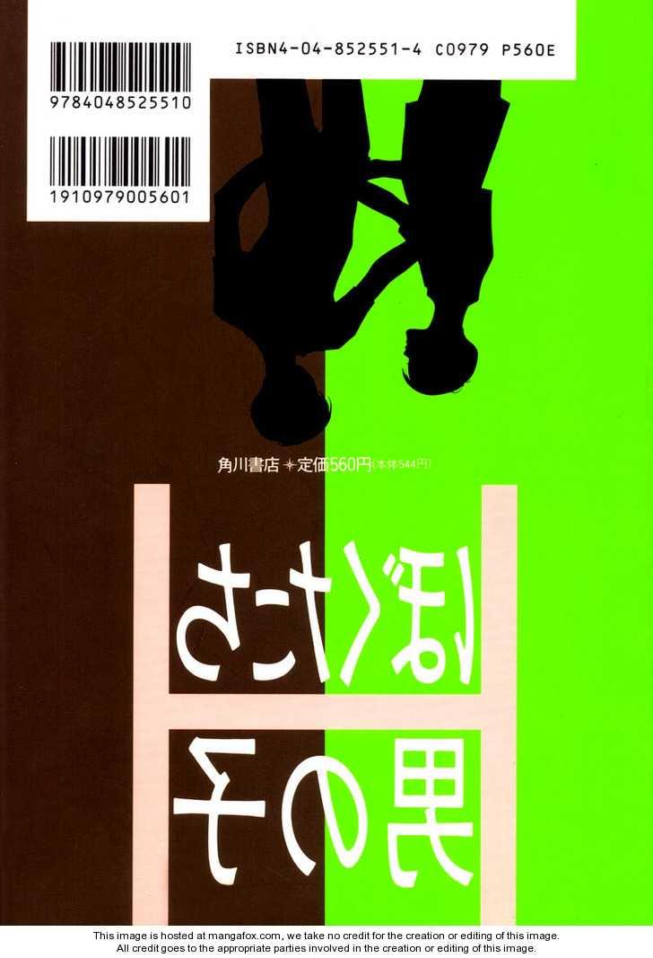 Bokutachi Otokonoko 17 Page 2