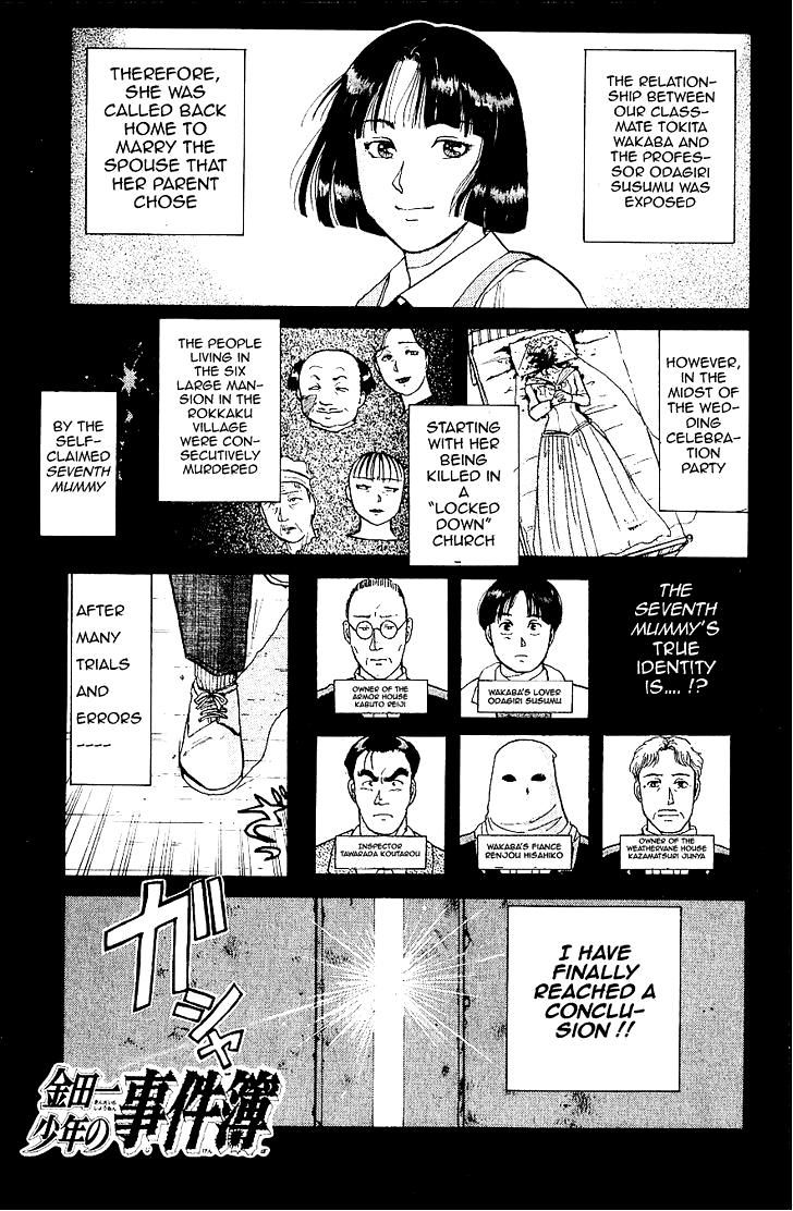 Kindaichi Shounen no Jikenbo 7 Page 1