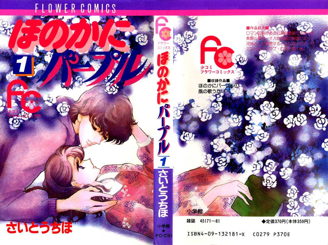 Honoka ni Purple 1.1 Page 1