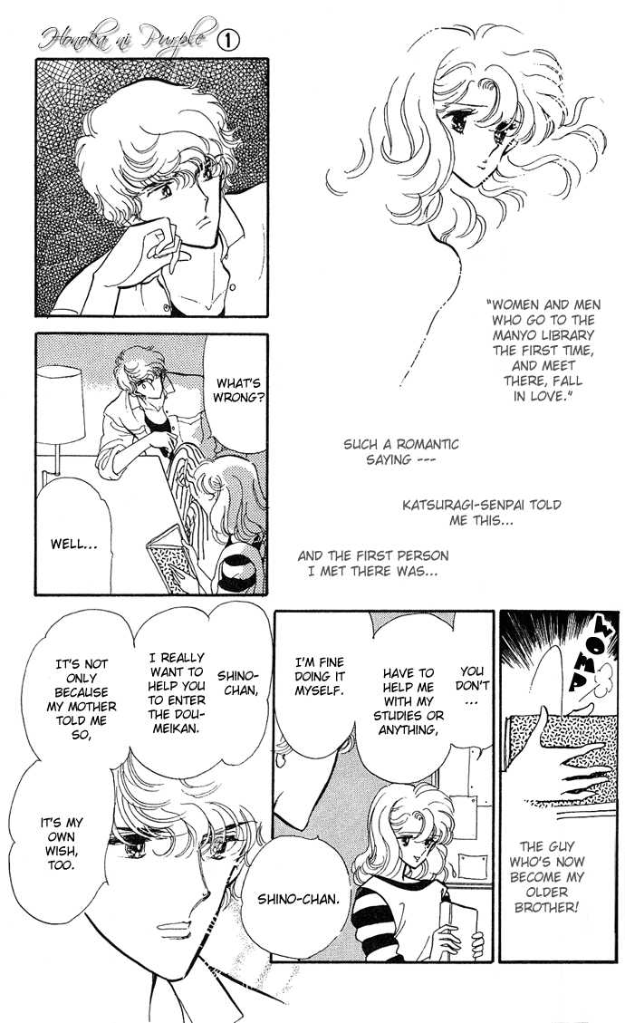 Honoka ni Purple 1.3 Page 2