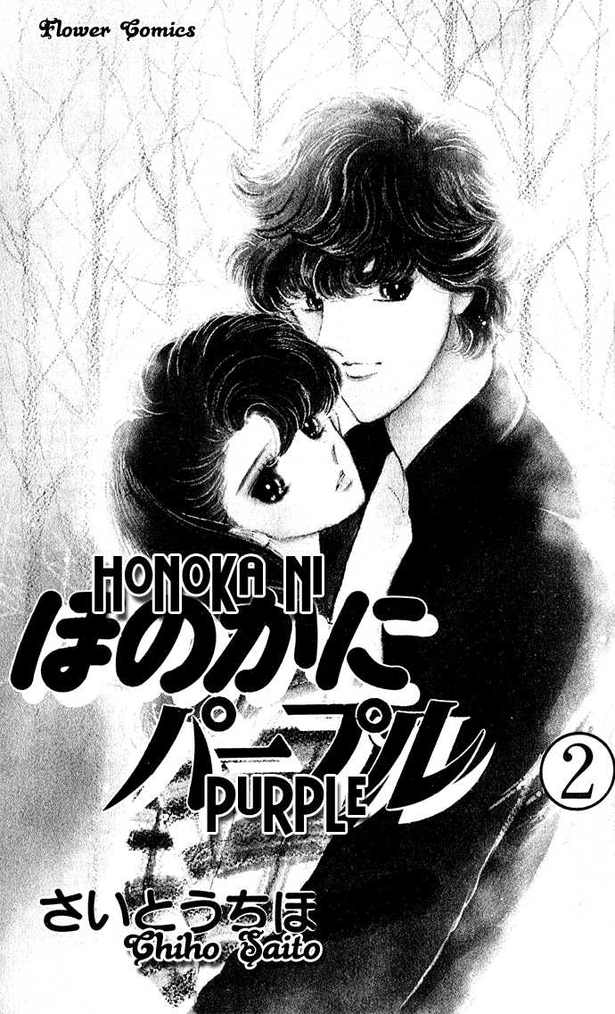 Honoka ni Purple 3 Page 2
