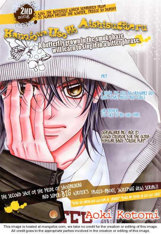 Kanojo wa Uso wo Aishisugiteru 2 Page 2