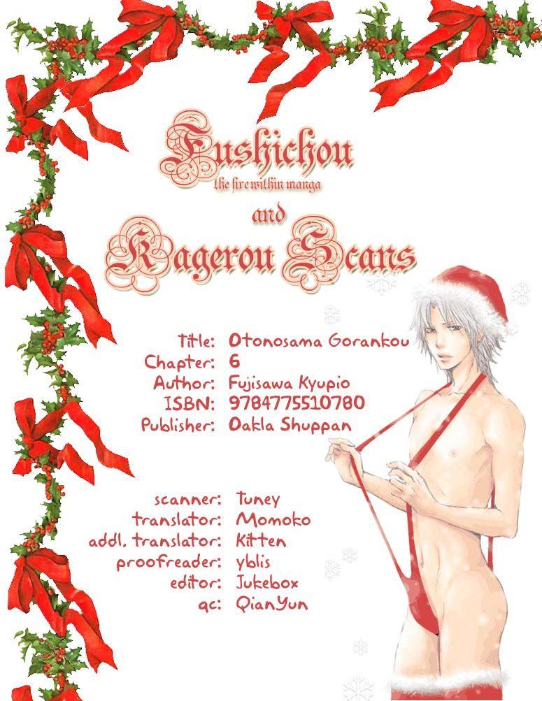 Otonosama Gorangyou 6 Page 1