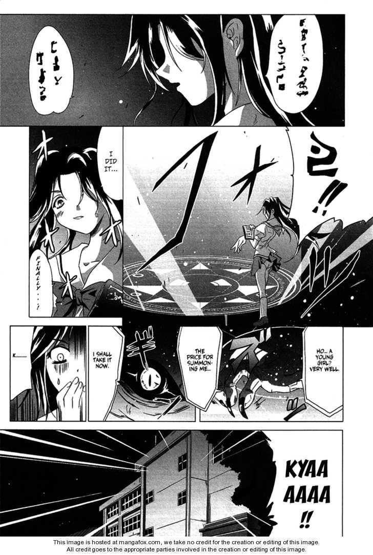 Seigi Kenkyuukai Serenade 2 Page 1