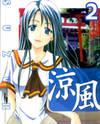 Suzuka 2