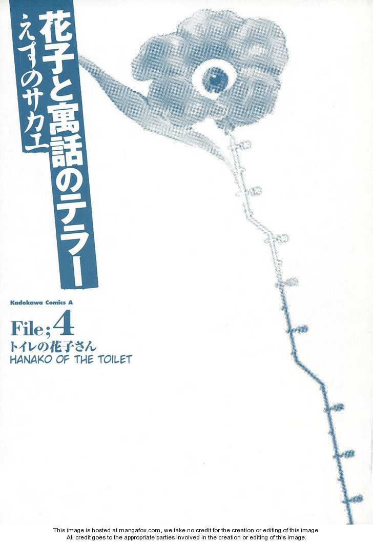 Hanako to Guuwa no Tera 15 Page 3