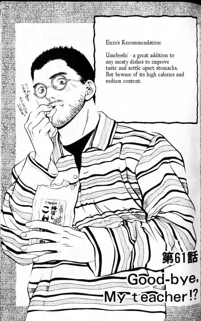 Hotman 61 Page 1