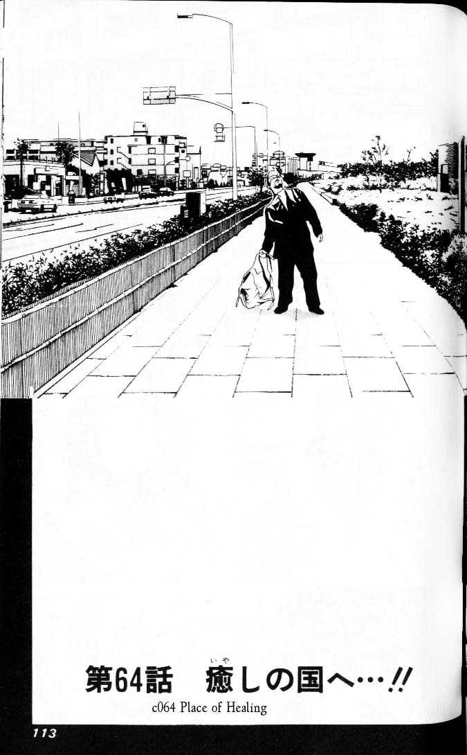 Hotman 64 Page 1