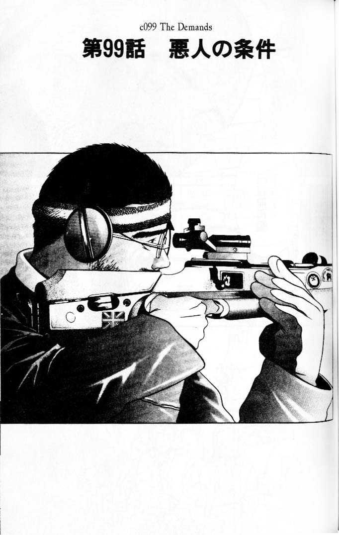 Hotman 99 Page 1