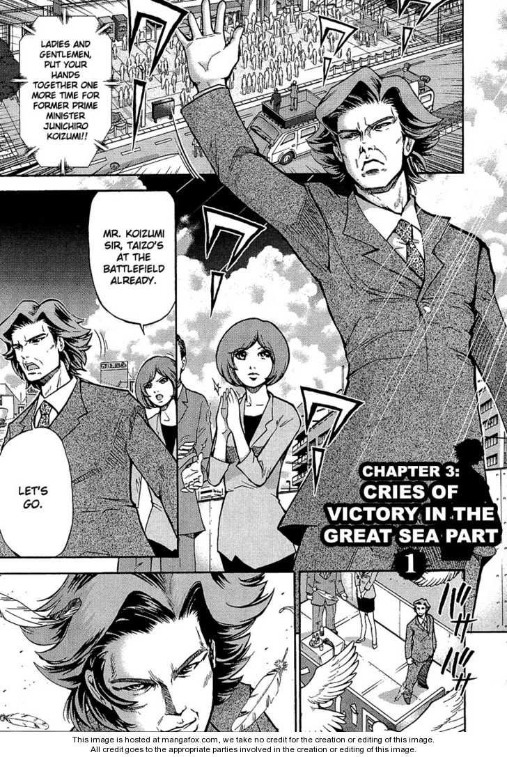 The Legend of Koizumi 3 Page 2