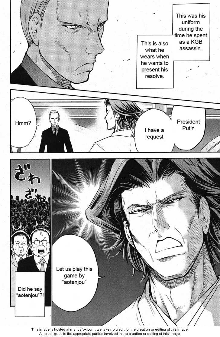 The Legend of Koizumi 7 Page 3