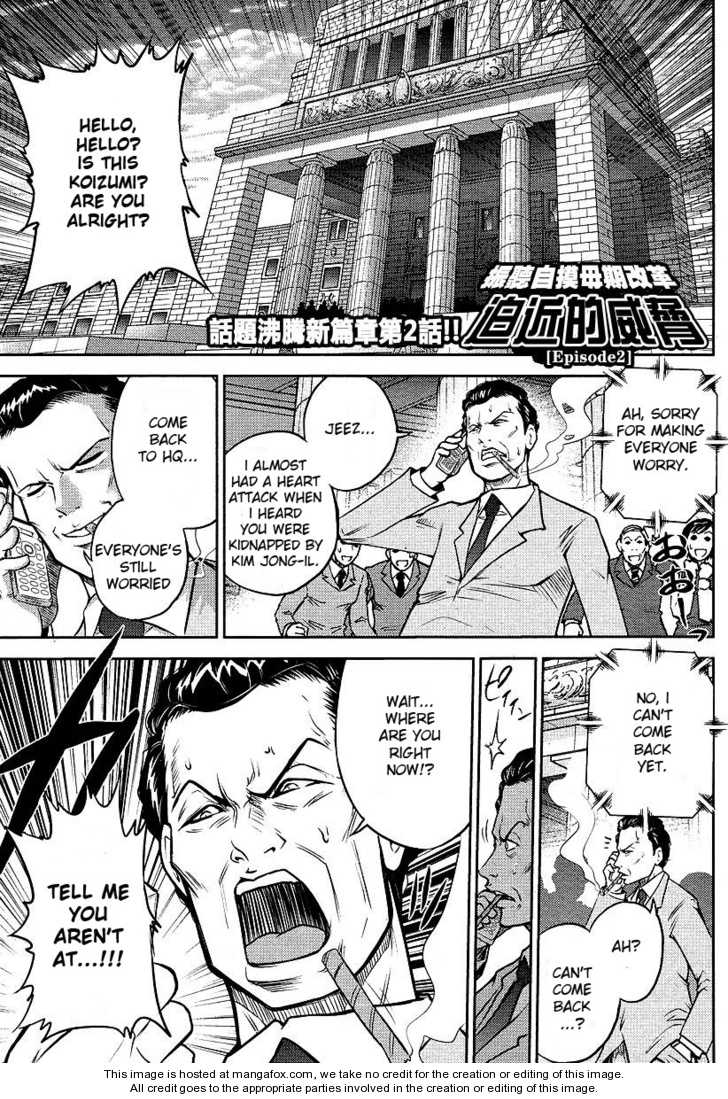 The Legend of Koizumi 9 Page 1