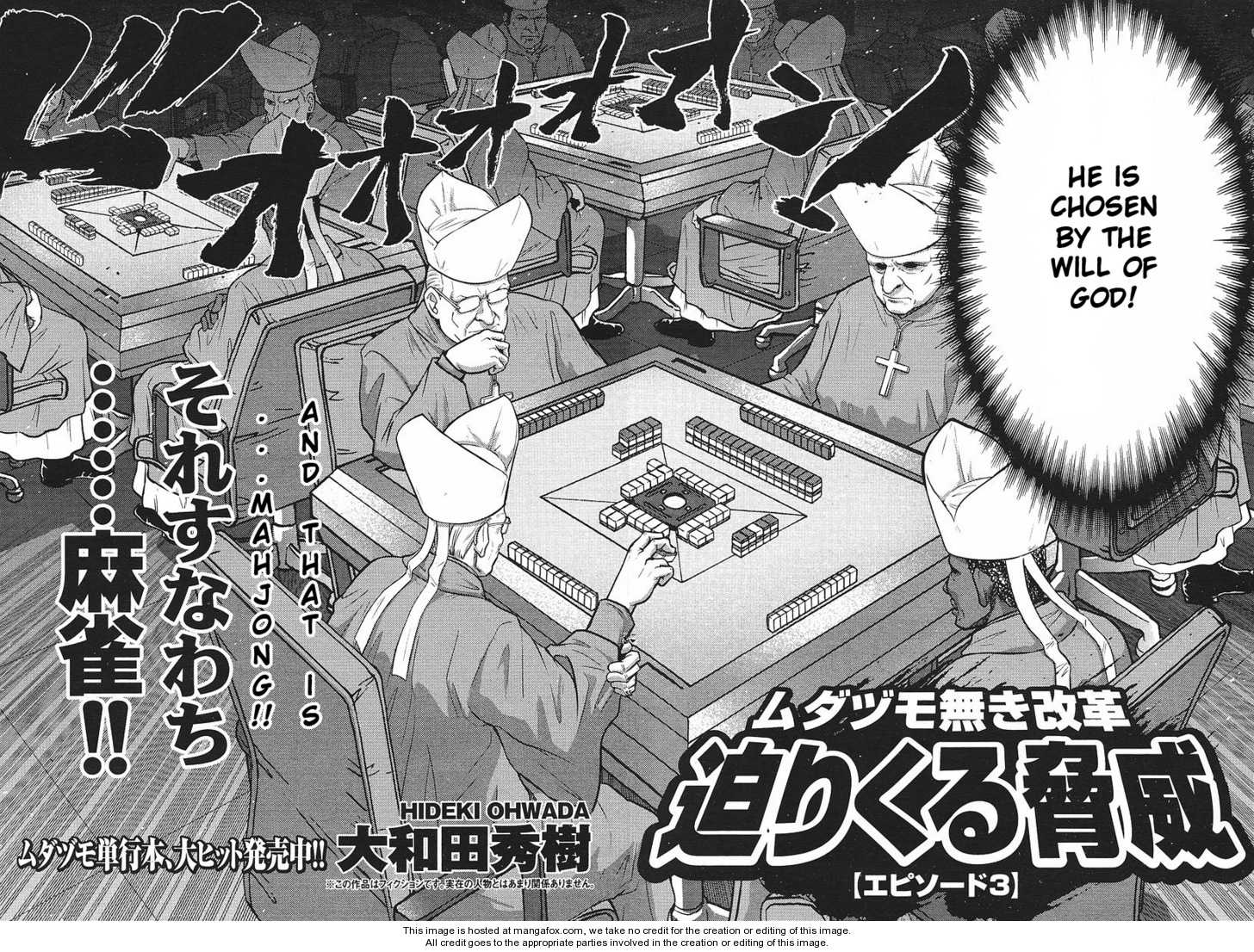 The Legend of Koizumi 10.1 Page 2