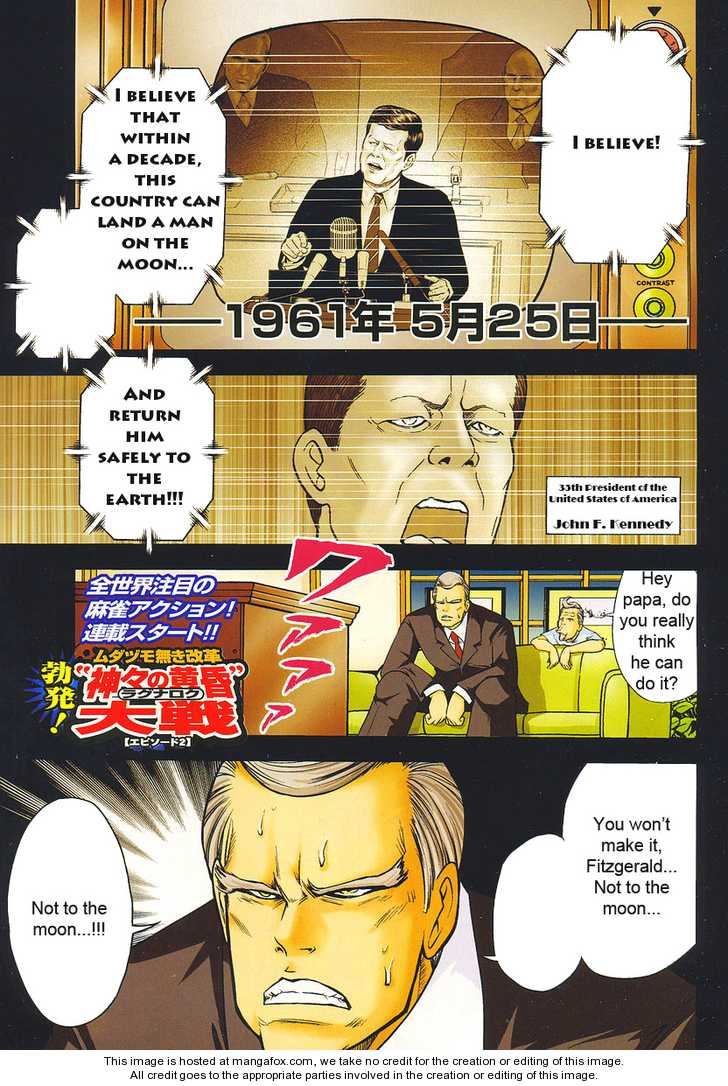 The Legend of Koizumi 12 Page 1