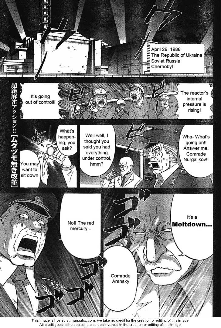 The Legend of Koizumi 16 Page 1