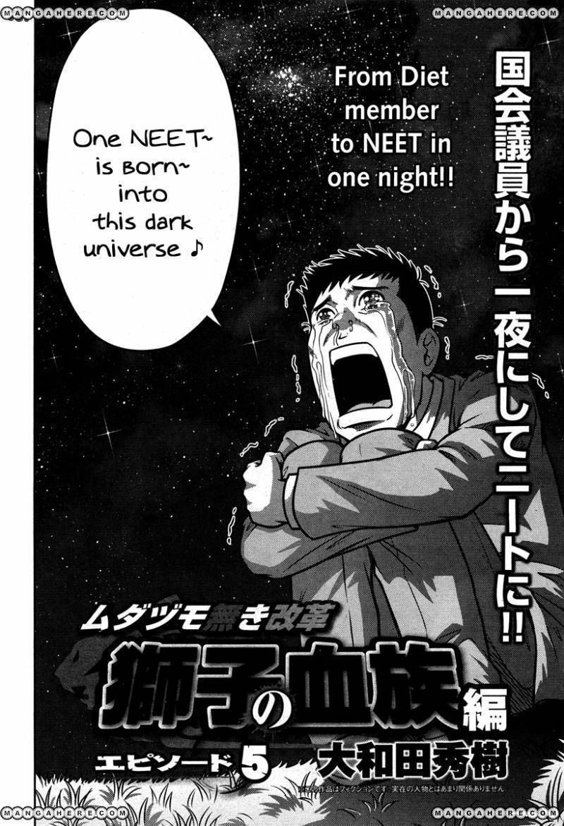 The Legend of Koizumi 53 Page 2