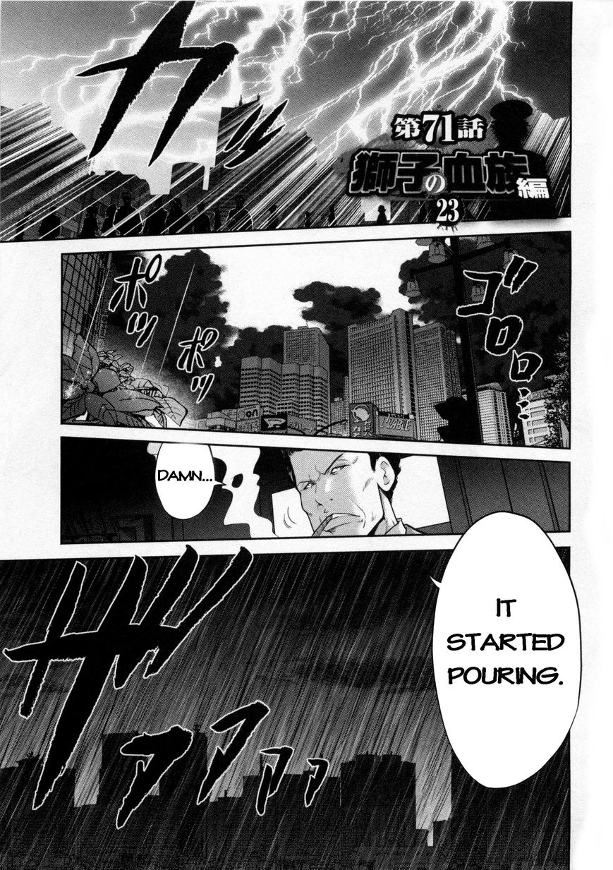 The Legend of Koizumi 71 Page 1