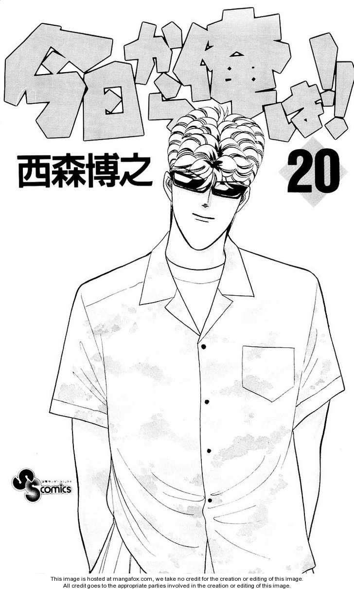 Kyou kara Ore wa!! 179 Page 2
